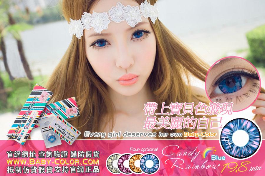Candy_rainbow_blue (2)