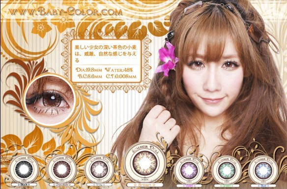 summer doll brown