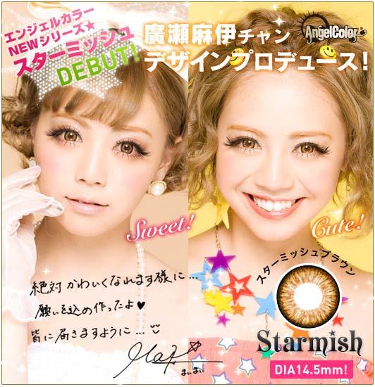 geo-starmish-brown-lens