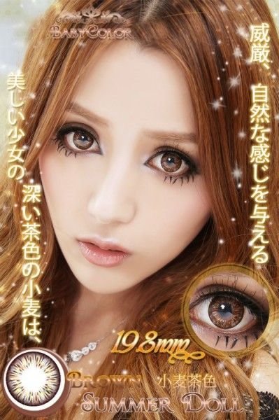 baby color summer doll brown