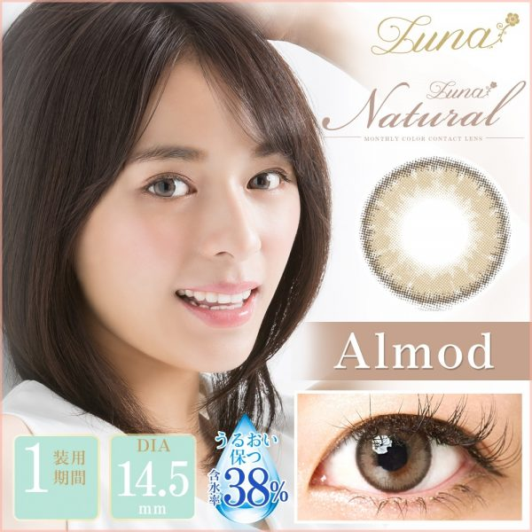 eos luna natural almond softlens