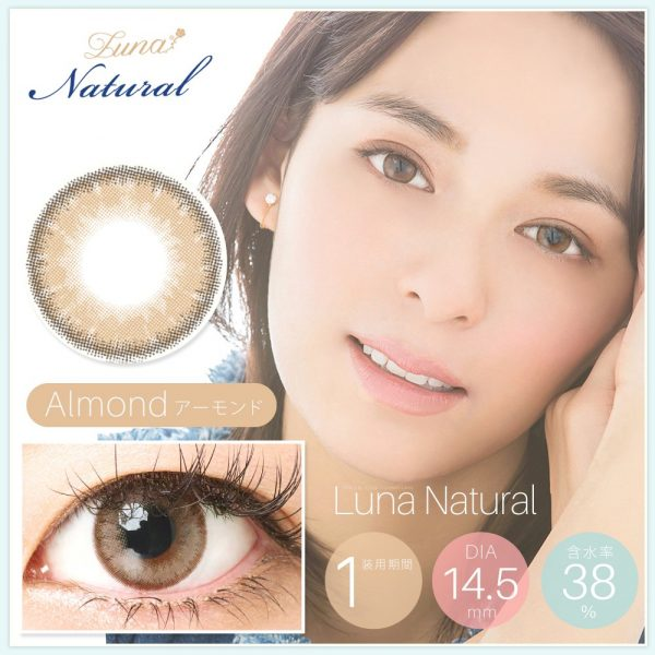 luna natural almond by eos